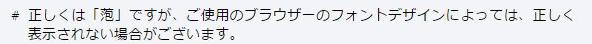 #「釜萢 敏」の「萢」は、正しくは「萢」ですが、ご使用のブラウザーのフォントデザインによっては、正しく表示されない場合がございます。