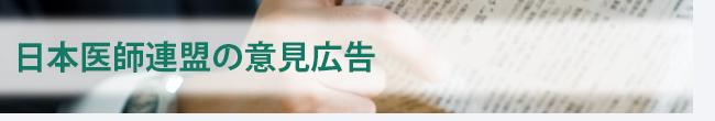 日本医師連盟の意見広告