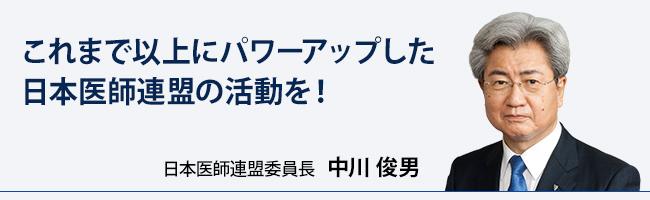 message_nakagawa
